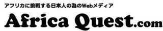 Africa Quest Logo