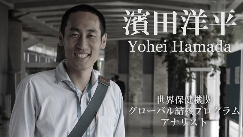 Yohei Hamada, Interview