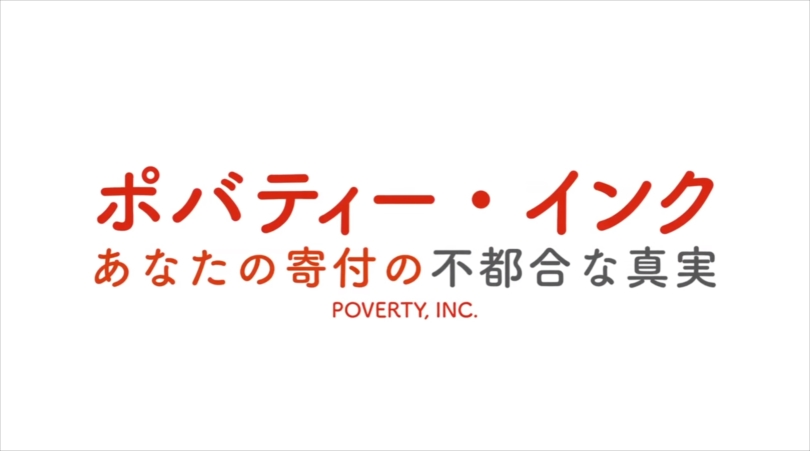 Photograph: Poverty Inc