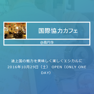 international-cafe